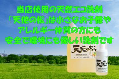 人や環境に優しい洗剤『天使の松』を使用します