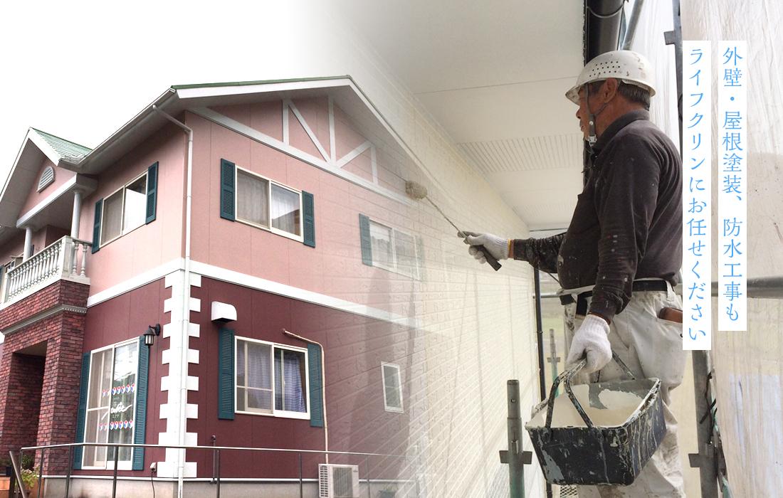 外壁塗装や屋根塗装、防水工事もライフクリンにお任せください