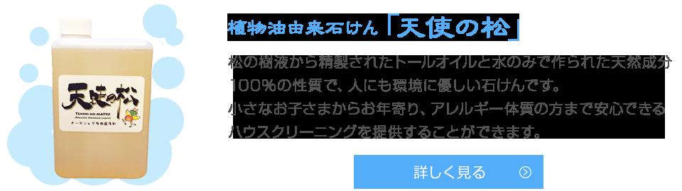 0:tenshinomatsu_banner