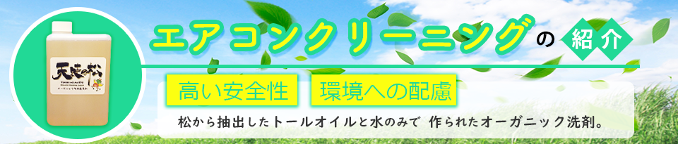0:エアコンクリーニング紹介